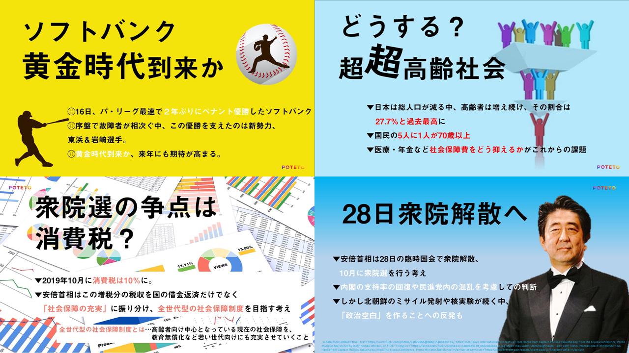 0918 1 - 2017.09.18<br>読売新聞のイチメンニュース