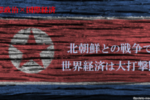 1 1 1 300x200 - 【国際政治×国際経済】北朝鮮との戦争で、世界経済は大打撃?