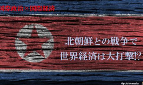 1 1 1 486x290 - 【国際政治×国際経済】北朝鮮との戦争で、世界経済は大打撃?