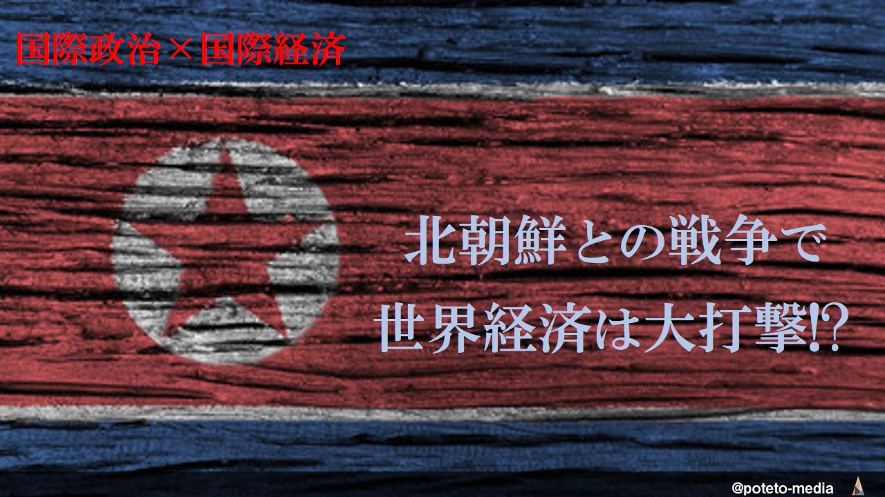 1 1 1 - 【国際政治×国際経済】北朝鮮との戦争で、世界経済は大打撃?