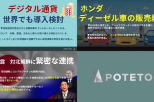 1 4 1 300x200 - 2017.09.08<br>日本経済新聞のイチメンニュース