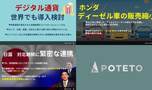 1 4 1 486x290 - 2017.09.08<br>日本経済新聞のイチメンニュース