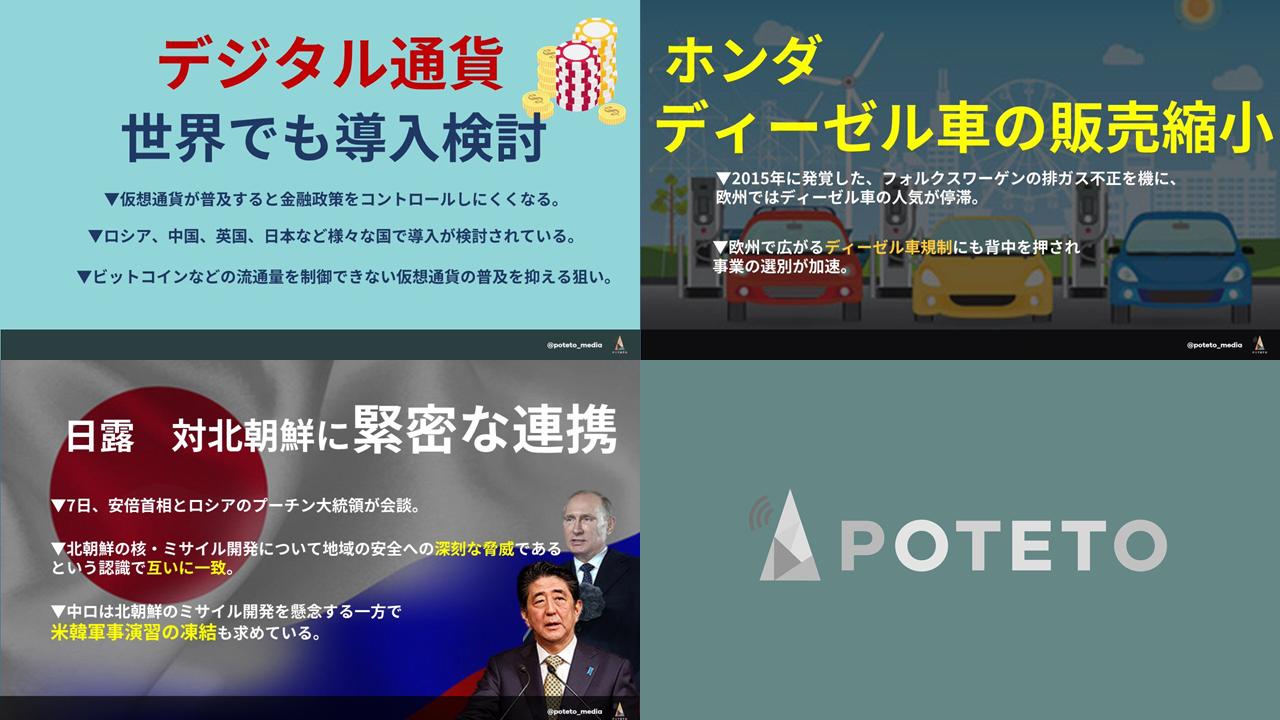 1 4 1 - 2017.09.08<br>日本経済新聞のイチメンニュース