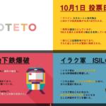 1 4 150x150 - 2017.09.17<br>NHK速報ニュース