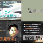 13 150x150 - 2017.08.17<br>産経新聞のイチメンニュース