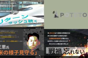 13 300x200 - 2017.08.16<br>朝日新聞のイチメンニュース