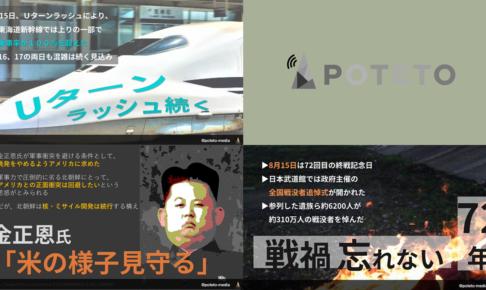 13 486x290 - 2017.08.16<br>朝日新聞のイチメンニュース