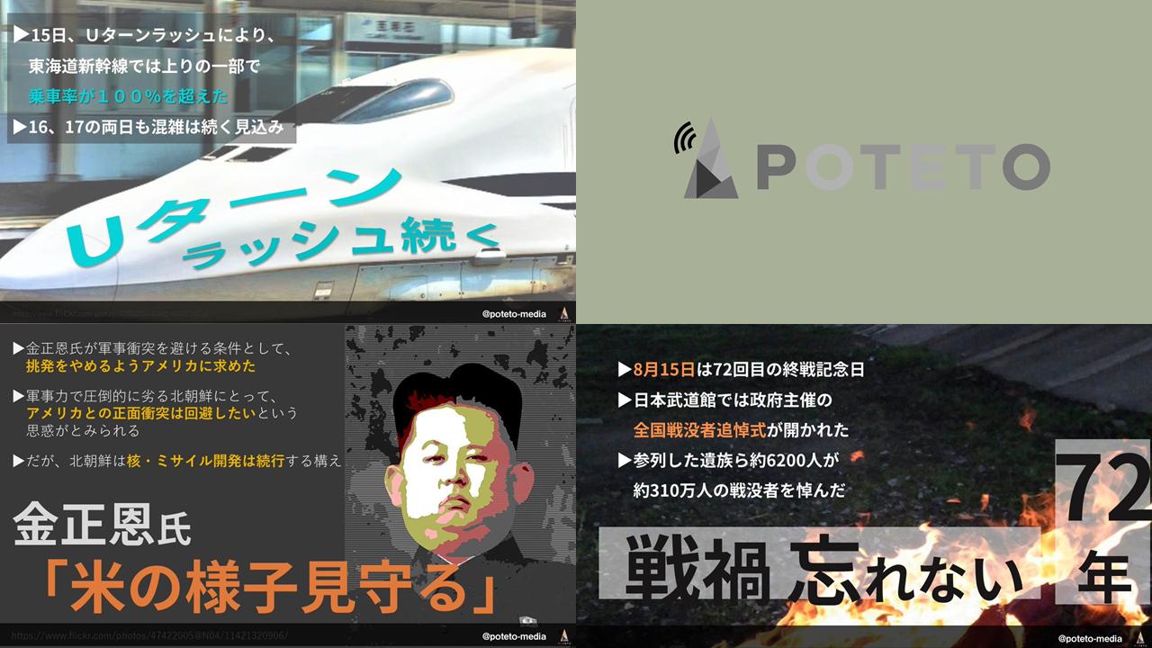 13 - 2017.08.16<br>朝日新聞のイチメンニュース