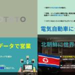 2 150x150 - 就活対策ニュースまとめ 2017.08.01~08.07
