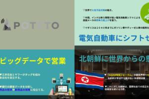 2 300x200 - 2017.08.09<br>日本経済新聞のイチメンニュース