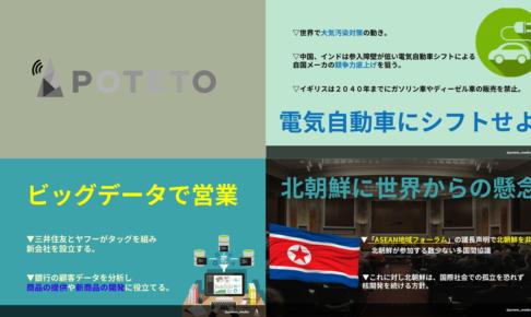 2 486x290 - 2017.08.09<br>日本経済新聞のイチメンニュース