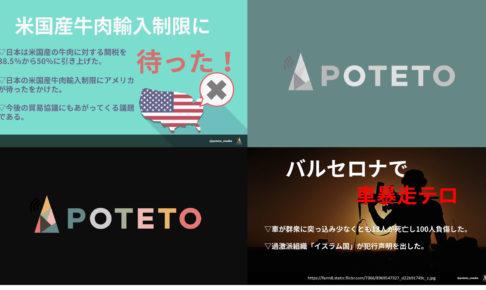 20170818 486x290 - 2017.08.18<br>日本経済新聞のイチメンニュース