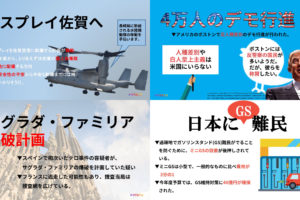 20170821 300x200 - 2017.08.21<br>読売新聞のイチメンニュース