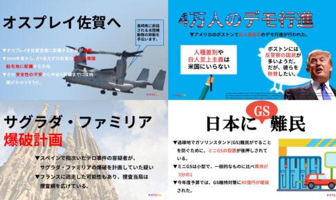 20170821 486x290 - 2017.08.21<br>読売新聞のイチメンニュース