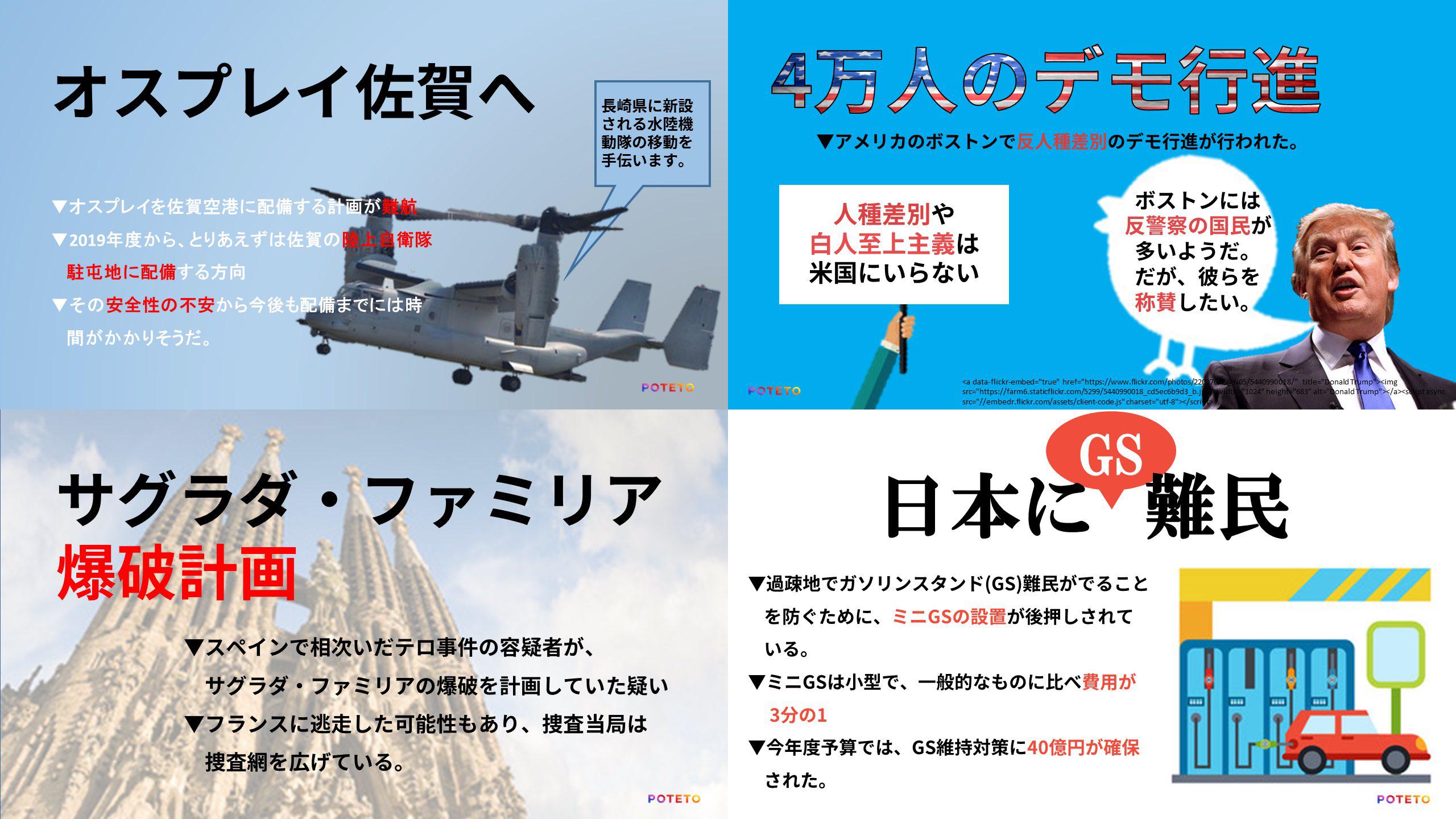 20170821 - 2017.08.21<br>読売新聞のイチメンニュース