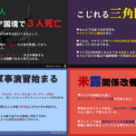 20170822 150x150 - 2017.08.23<br>朝日新聞のイチメンニュース