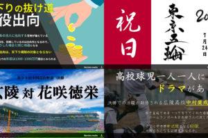 20170823 300x200 - 2017.08.23<br>朝日新聞のイチメンニュース