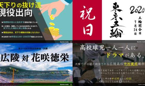 20170823 486x290 - 2017.08.23<br>朝日新聞のイチメンニュース