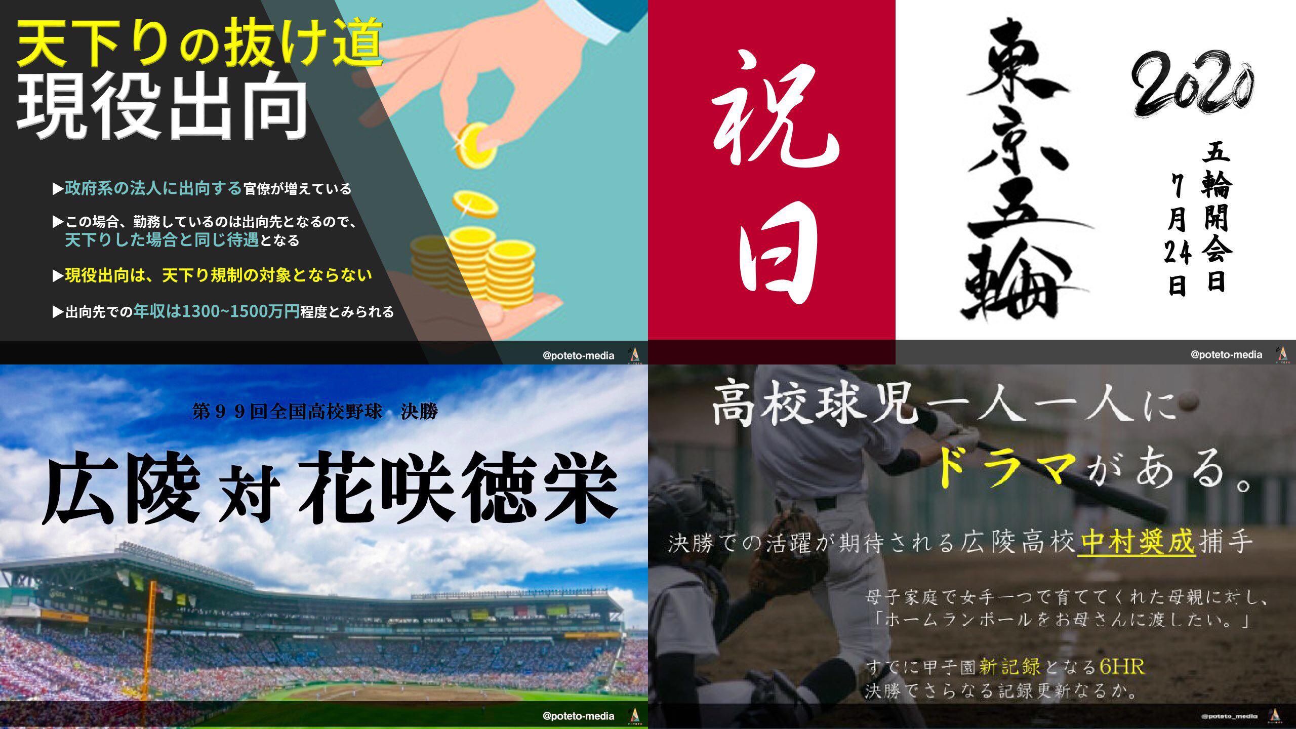 20170823 - 2017.08.23<br>朝日新聞のイチメンニュース
