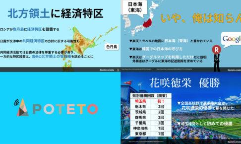 20170824 486x290 - 2017.08.24<br>産経新聞のイチメンニュース