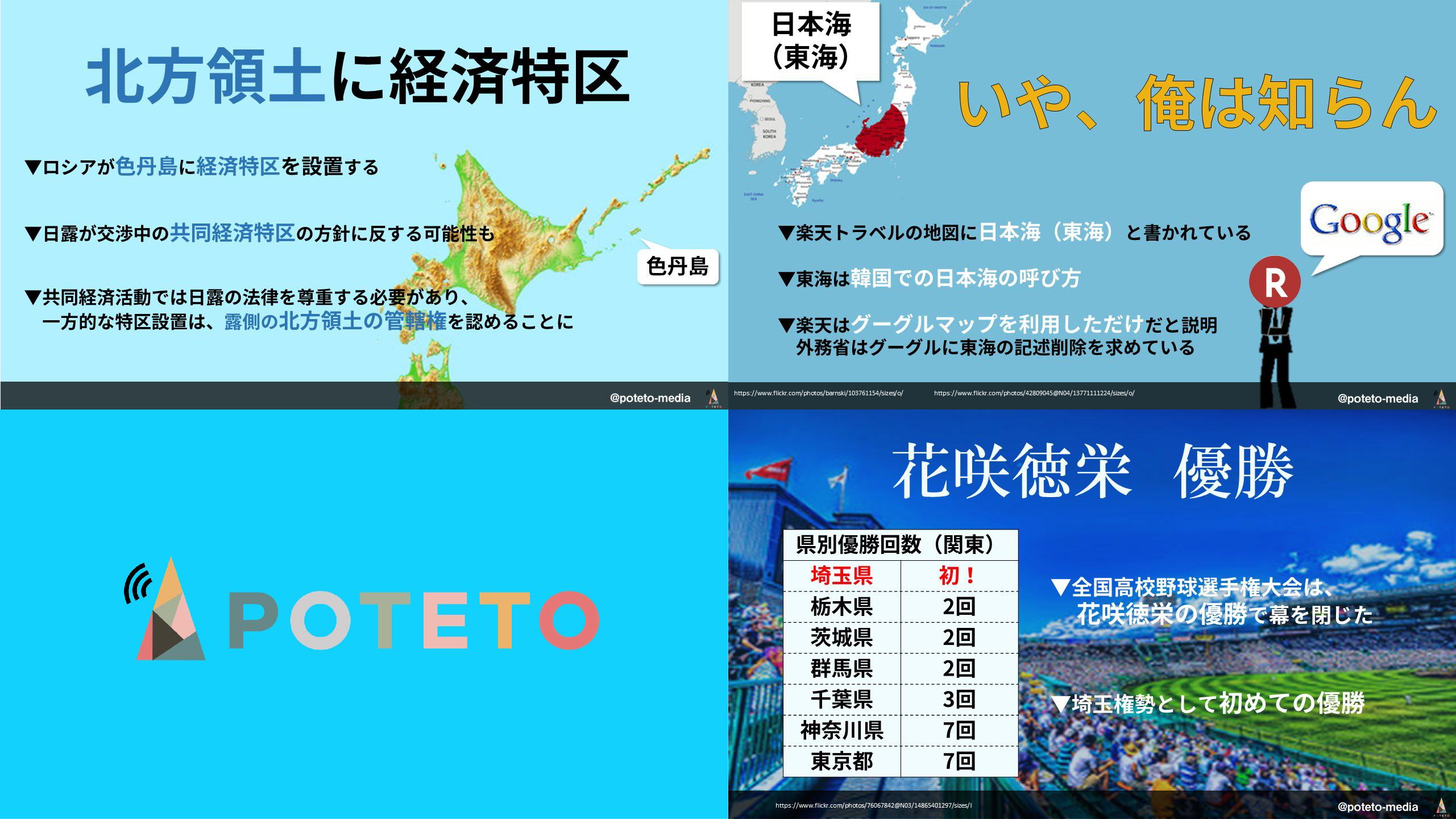 20170824 - 2017.08.24<br>産経新聞のイチメンニュース