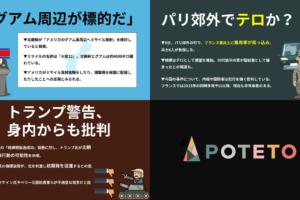 3 300x200 - 2017.08.10<br>産経新聞のイチメンニュース