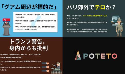 3 486x290 - 2017.08.10<br>産経新聞のイチメンニュース