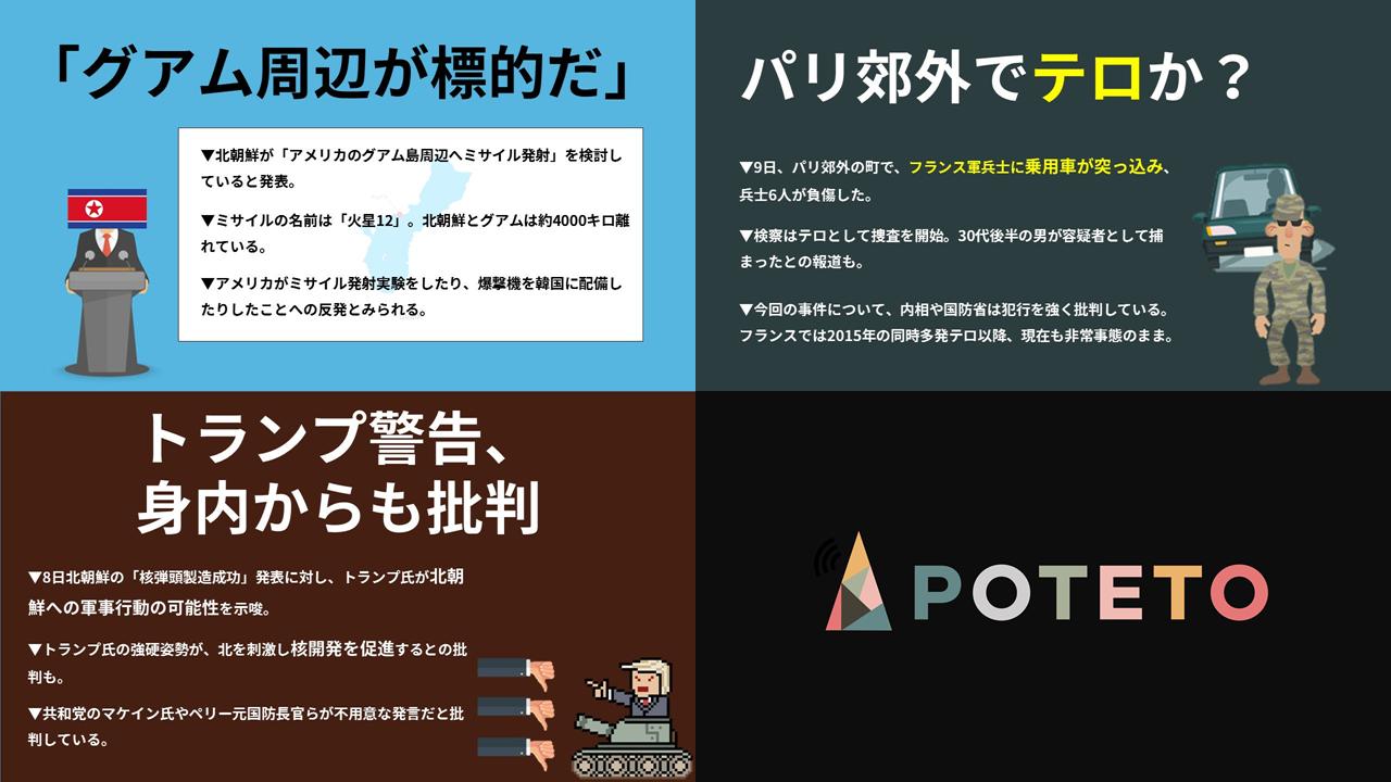 3 - 2017.08.10<br>産経新聞のイチメンニュース
