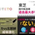 5 150x150 - 2017.08.12<p>教育新聞/読売新聞のイチメンニュース
