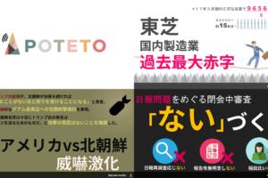 5 300x200 - 2017.08.11<br>朝日新聞のイチメンニュース