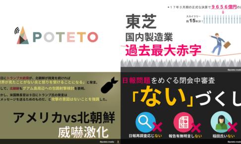 5 486x290 - 2017.08.11<br>朝日新聞のイチメンニュース