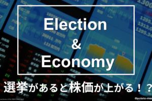 5621deba8a18b839c7a4321764bb05e8 4 300x200 - 選挙があると株価は上がる!?<br>株価と選挙の意外な関係