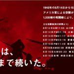 814yu 1 150x150 - 2017.08.12<p>教育新聞/読売新聞のイチメンニュース