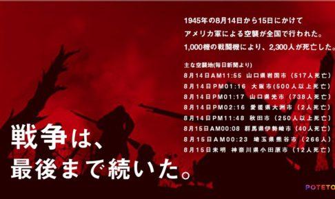 814yu 1 486x290 - 2017.08.14<p>毎日新聞のイチメンニュース