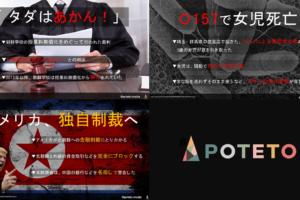 9月14日4面 300x200 - 2017.09.14<br>産経新聞のイチメンニュース