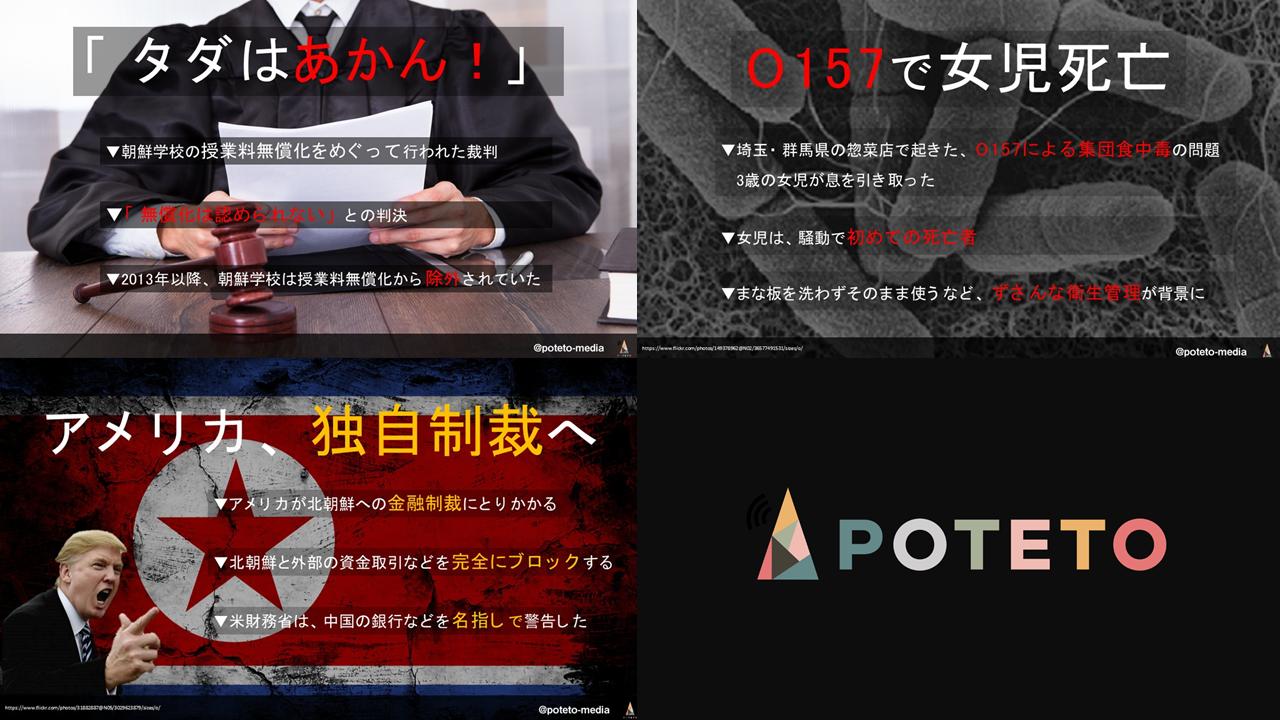 9月14日4面 - 2017.09.14<br>産経新聞のイチメンニュース