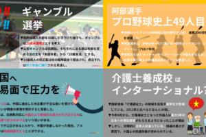 unnamed file 3 300x200 - 2017.08.14<p>読売新聞のイチメンニュース