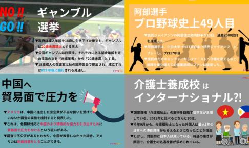 unnamed file 3 486x290 - 2017.08.14<p>読売新聞のイチメンニュース