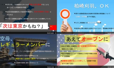 unnamed file 4 486x290 - 2017.09.07<p>産経新聞のイチメンニュース