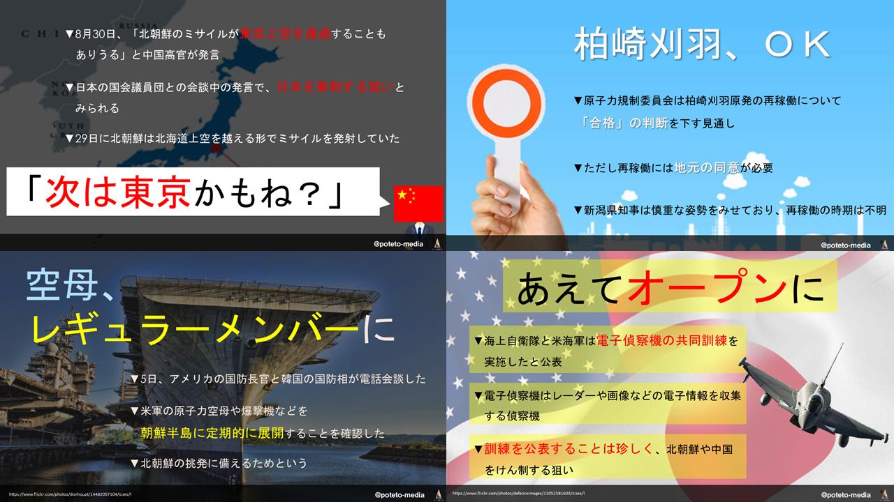 unnamed file 4 - 2017.09.07<p>産経新聞のイチメンニュース