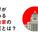 unnamed file 9 150x150 - 2017.09.08<br>日本経済新聞のイチメンニュース