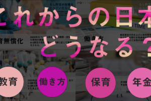 25f50b468b270c0c6dae0d175bfaa9d6 300x200 - 【これからの日本どうなる?】教育・働き方・保育・年金