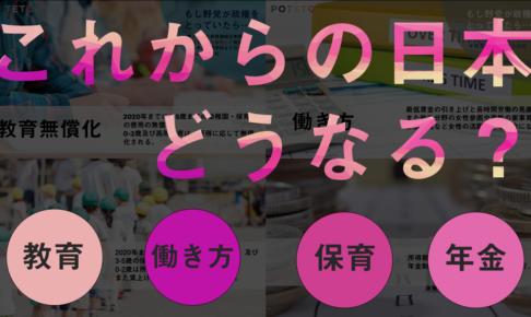 25f50b468b270c0c6dae0d175bfaa9d6 486x290 - 【これからの日本どうなる?】教育・働き方・保育・年金