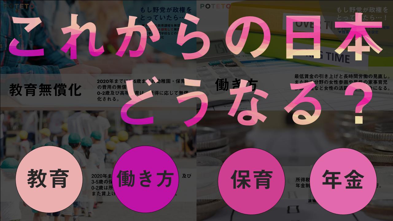 25f50b468b270c0c6dae0d175bfaa9d6 - 【これからの日本どうなる?】教育・働き方・保育・年金