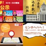 3 150x150 - 衆院選ザックリ比較【憲法改正・消費税・原発】