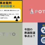 4 150x150 - 衆院選ザックリ比較【憲法改正・消費税・原発】
