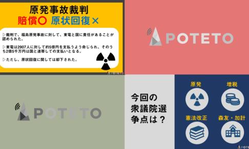 4 486x290 - 2017.10.11<br>朝日新聞のイチメンニュース