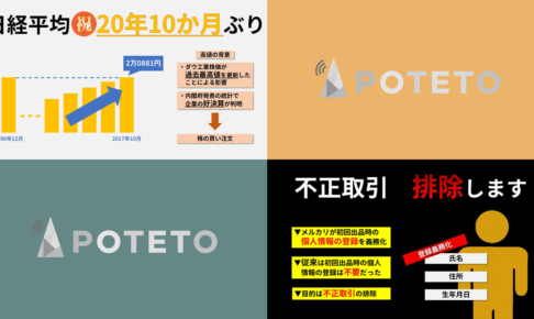 5 486x290 - 2017.10.12<br>産経新聞のイチメンニュース