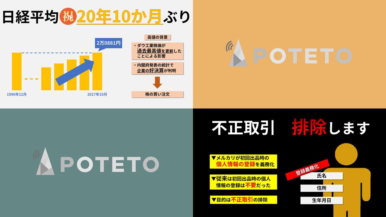 5 - 2017.10.12<br>産経新聞のイチメンニュース