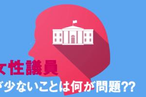 513ff6bd1e17a321d84195cda7f5f70b 300x200 - 日本政治は歪なジェンダーデモクラシー